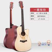 吉他 單板民謠吉他初學者女生入門學生用40寸41寸木吉他男女樂器T 3色