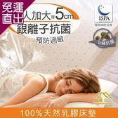 日本藤田 Ag+銀離子抗菌鎏金舒柔 頂級天然乳膠床墊(厚5CM)單人加大【免運直出】