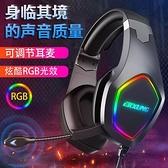【台灣現貨】 耳機生產廠家J20頭戴式電腦游戲七彩RGB重低音吃雞耳機