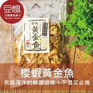 【豆嫂】台灣乾貨 特選 櫻蝦黃金魚