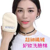 美容用品 超細纖維卸妝洗臉棉 約12.5x10cm 巾 【FMD086】123ok
