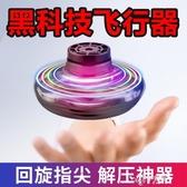 感應飛行器黑科技指尖回旋陀螺男孩小型智慧懸浮飛碟兒童玩 【快速出貨】