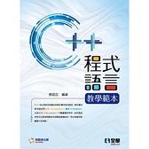 C  程式語言教學範本(附範例光碟)
