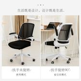 電腦椅 家用人體工學電腦椅學生學習書房書桌椅子現代簡約轉椅辦公椅座椅 {優惠兩天}
