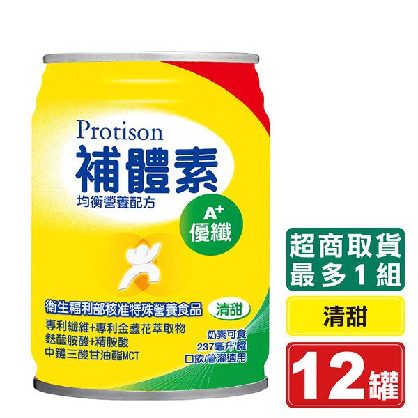 專品藥局 補體素優纖A+ (清甜) 237ml*12罐  管灌適用 (陳美鳳真心推薦)【2010514】