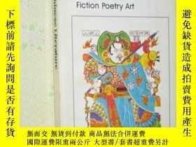 二手書博民逛書店Chinese罕見Literature Winter 1987年