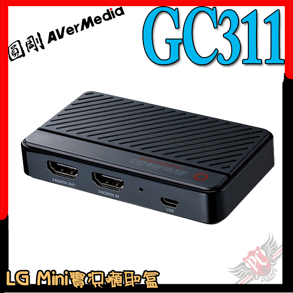 [ PC PARTY ] 圓剛 Avermedia GC311 LGMini 實況擷取盒