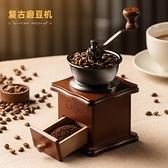 磨豆機 咖啡豆研磨機家用手磨咖啡機小型咖啡磨粉機手動研磨器手搖磨豆機【快速出貨】