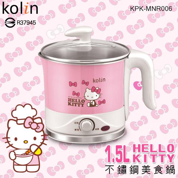☆kolin歌林 KPK-MNR006 Hello Kitty 1.5L 不鏽鋼美食鍋 304不鏽鋼 多功能 烹調鍋 料理鍋 宿舍 居家 神腦貨