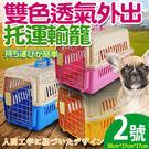 【培菓平價寵物網】dyy》雙色透氣寵物航空捷運高鐵外出托運輸籠2號58*37cm