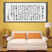 沁園春雪字畫裝飾畫風水掛畫橫幅書法