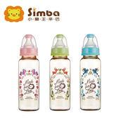 小獅王辛巴 simba 桃樂絲PPSU標準大奶瓶240ml (三色可選)