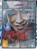 挖寶二手片-Y89-039-正版DVD-韓片【殘酷舞台】-李準 徐英姬 金亨俊 海報是影印