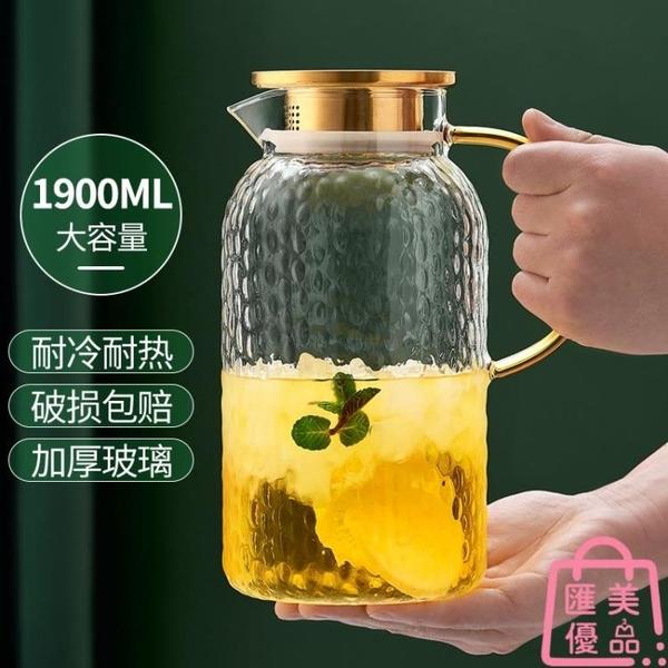 冷水壺玻璃家用耐高溫涼白開水杯大容量扎壺耐熱涼茶壺涼水壺【匯美優品】