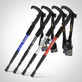 登山杖鋁合金超輕伸縮折疊手杖徒步爬山拐杖旅行戶外裝備  無糖工作室