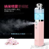補水儀 迷你冷噴補水儀納米噴霧器便攜充電式臉部補水神器蒸臉器可噴牛奶 小宅女大購物