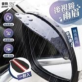 台灣現貨-對裝汽車後視鏡雨眉 遮雨板 遮雨擋 雨擋 後照鏡雨眉 遮陽板【CO0206】普特車旅精品