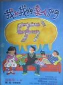 【書寶二手書T4/兒童文學_JQC】我和我的家人們_楊麗玲
