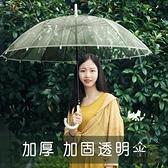 16骨透明直立傘雨傘長柄直柄雨傘白色少女心雨傘【步行者戶外生活館】