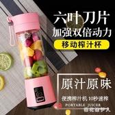 充電式便攜榨汁杯電動迷你學生炸果汁杯榨汁機家用料理多功能小型PH4300【棉花糖伊人】