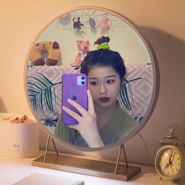 化妝鏡 圓形化妝鏡臺式桌面鐵藝鏡子大號公主鏡led網紅化妝桌梳妝鏡臥室 MKS薇薇