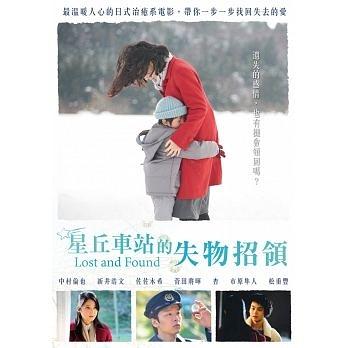 星丘車站的失物招領 DVD Lost and Found 免運 (購潮8)