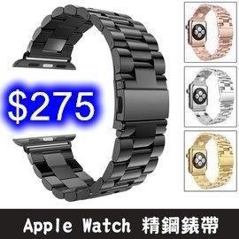 Apple Watch Series3錶帶配件 蘋果手錶金屬不銹鋼錶帶金屬三珠智能手錶錶帶三代二代通用