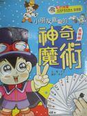 【書寶二手書T8/少年童書_YDT】小朋友喜愛的神奇魔術_蛋蛋