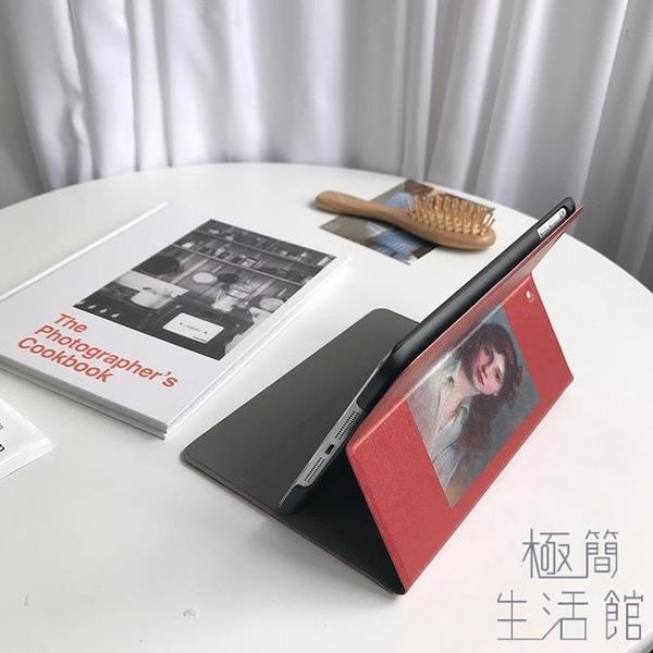 ipad air2保護套個性mini4皮套1/3防摔殼5平板pro6【極簡生活】
