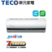 TECO東元 6-7坪 變頻冷暖 分離式冷氣 MA36IH-HS/MS36IE-HS