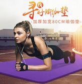 瑜伽墊瑜伽球初學者健身墊三件套套裝女訓練裝備用品加厚瑜珈墊子【全館85折 最後一天】