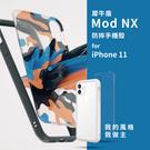 犀牛盾 Mod NX iPhone11 6.1吋 保護殼 防摔殼 手機殼 抗污防髒 邊框 透明背板 自由搭配