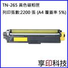 【享印科技】Brother TN-265Y 黃色副廠高容量碳粉匣 適用 HL-3170CDW/MFC-9330CDW