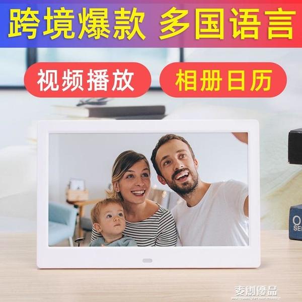 【現貨】7工廠10.1寸電子相冊led送禮數碼相框日歷圖片視頻循環播放廣告機