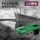【現貨】ACROS 100 II 富士 Fujifilm 120 黑白 底片 Neopan (保存效期內) 屮X3