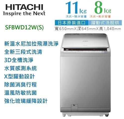 【佳麗寶】-留言享加碼折扣(日立HITACHI) 11公斤上掀式洗脫烘洗衣機【SFBWD12W】