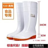 雨鞋 大碼白色雨鞋食品廠工作雨靴防滑食品衛生靴防油耐酸堿廚師水鞋 小宅妮
