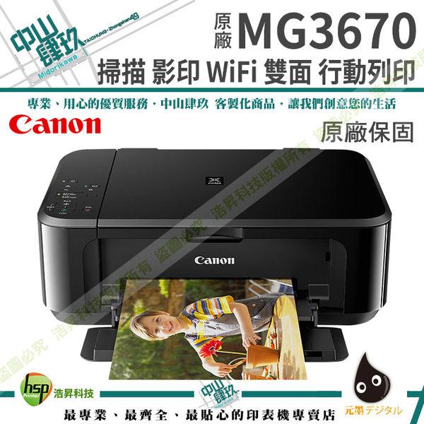 【限時促銷↘1990】Canon PIXMA MG3670 無線多功能相片複合機 經典黑