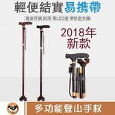 老人拐杖老年人扙拐棍登山手杖四腳多功能可折疊防滑伸縮輕便帶燈 熊貓本