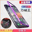 小米 小米 9 手機殼 萬磁王 雙色 金屬邊框 MIUI 9 保護殼 鋼化玻璃背蓋 小米9 保護套 手機套