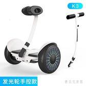 電動平衡車 成人兩輪代步車 學生兒童小孩智慧平行車 CJ4584『寶貝兒童裝』