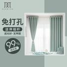 窗簾 1.5米高全遮光窗簾臥室免打孔安裝北歐簡約隔熱防曬2020年新款遮陽簡易布