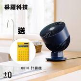 【贈計算機】±0 XQS-D330 DC 空氣循環扇 循環扇 電風扇 恰到好處 日本 正負零 加減零 群光公司貨