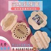 兒童乳牙盒紀念牙齒收納盒寶寶換掉牙收藏盒生肖款【淘夢屋】