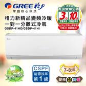 格力 GREE 分離式冷暖變頻冷氣 7-8坪 新精品系列 (GSDP-41HO/GSDP-41HI)