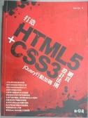 【書寶二手書T6/網路_XEC】打造HTML5+CSS3網頁設計法則-jQuery行動加碼_德瑞工作室