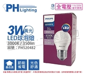 PHILIPS飛利浦 LED 3W 3000K 黃光 E27 全電壓 球泡燈 _ PH520482