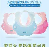 洗髮帽 兒童洗澡寶寶洗頭帽防水護耳神器幼兒小孩洗發硅膠可調節嬰兒浴帽 玩趣3C