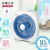 抗炎夏★贈水壺【台灣三洋SANLUX】10吋箱型扇SBF-1000A