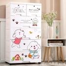 加厚卡通塑料抽屜式收納櫃嬰兒寶寶衣櫃兒童收納櫃子儲物櫃五斗櫃 俏girl YTL